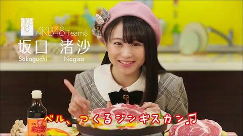 【大悲報】チーム8坂口渚沙、ベル食品から契約を切られる【AKB48】