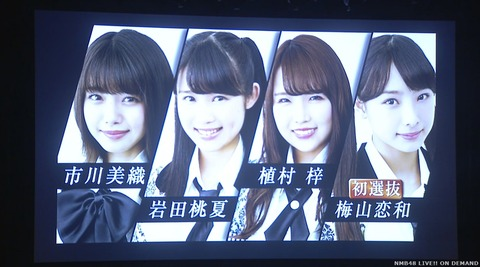 【NMB48】18thシングル選抜、4分の1が加入2年目メンバー