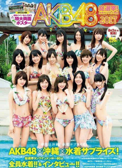 「AKB48総選挙! 水着サプライズ発表2017」の表紙キタ━━━(゚∀゚)━━━!!