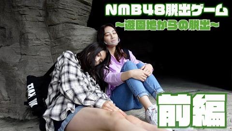 【NMB48】安部若菜プロデュース!ひらかたパークで脱出ゲーム前編【塩月希依音・南羽諒】