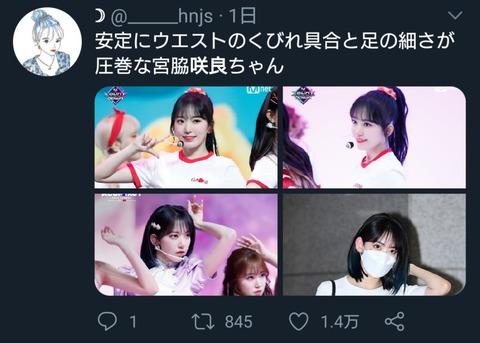 【IZ*ONE】宮脇咲良さんのお腹の画像がバズってんだけど!!!
