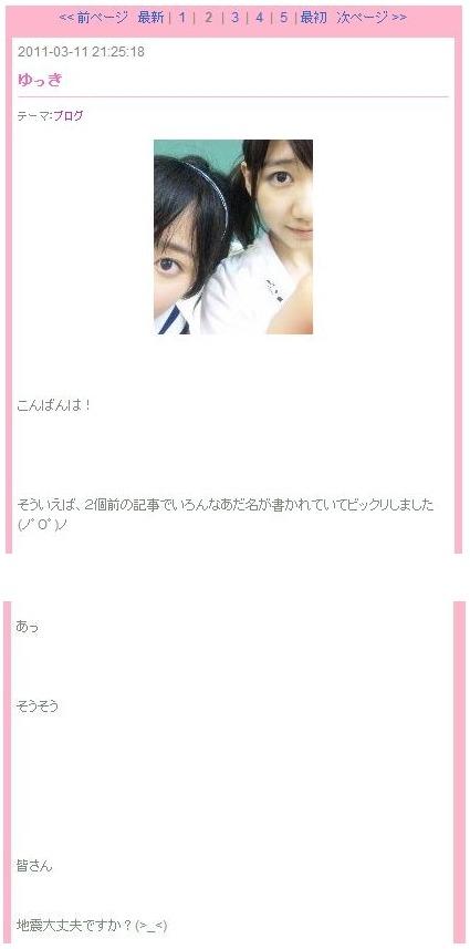 【AKB48】柏木由紀の「あっそうそう地震大丈夫?」から9年経ったわけだが