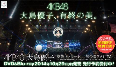 AKB48元メンバー「何で卒業するとファン減っちゃうの?」