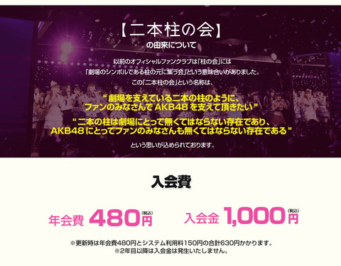 【AKB48】二本柱の有効期限切れメールが大量に届いててワロタwww