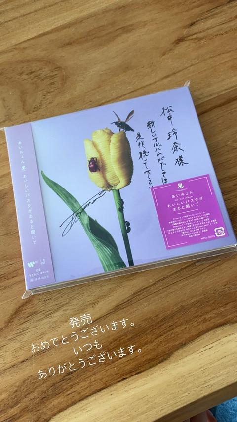 【朗報】松井玲奈さん、あいみょんさんからお中元をいただく