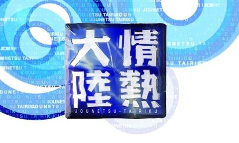 情熱大陸 『職業:AKBヲタ』