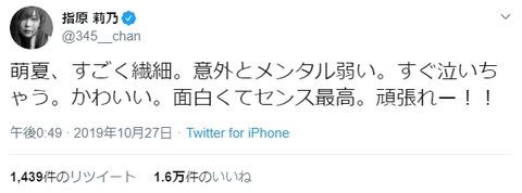 指原莉乃さん、矢作萌夏の卒業発表に薄めの反応