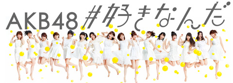 【AKB48】「#好きなんだ」って思ったよりSNSで話題にならなかったな