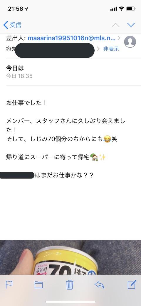 【NGT48】西潟茉莉奈、太野彩香がモバメ再開・仕事復帰→山口真帆、怒りのいいね砲