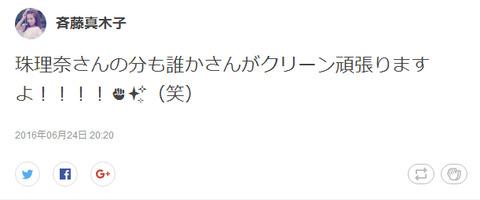 【SKE48】キャプテン斎藤真木子がエース松井珠理奈をdisる
