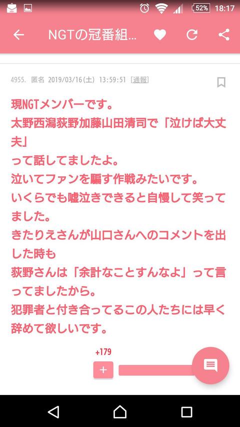 【NGT48】太野、西潟、荻野、加藤、山田、清司「泣いてファンを騙す作戦決行しまーす」