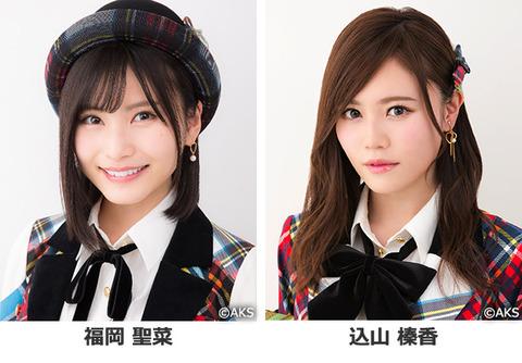 【AKB48】福岡聖菜ちゃんと込山榛香が始球式【6月5日】
