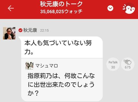 【755】秋元康「指原莉乃は本人も気付いてない努力によって出世した」