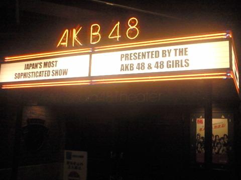 【朗報】12/5(土)~12/8(火)はAKB48劇場オープン10周年を記念しAKB48G全劇場のチケット料金が500円に
