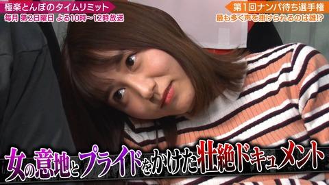 【SKE48】大場美奈さん「女性芸能人ナンパ待ちバトル」とかいう下品な糞企画に参加した事をファンに謝罪