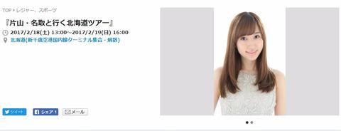 【元AKB48】片山陽加・名取稚菜と行く北海道ツアー開催決定【2017/2/18~】