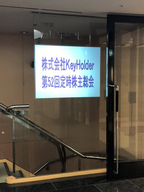 【SKE48】(株)KeyHolderの株主総会ワロタwwwwww