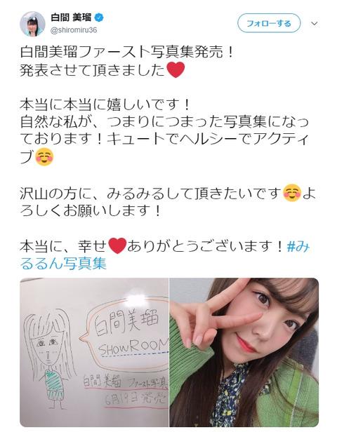 【朗報】NMB48白間美瑠さん写真集の発売が決定!!!
