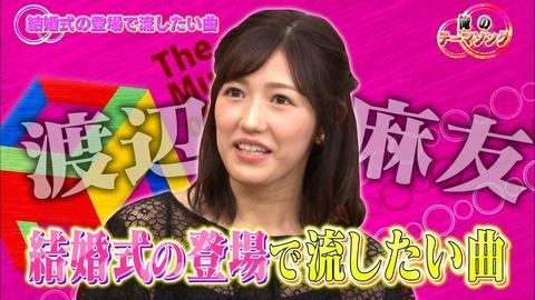 【AKB48】渡辺麻友「自分の結婚式ではAKBの曲流したくない。プライベートに持ち込みたくない」