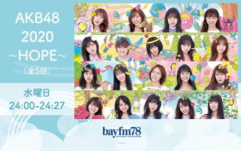 【朗報】AKB48の新番組が始まる!!!【1月1日】