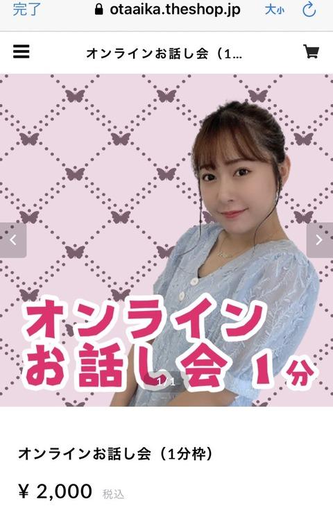 【朗報】元AKB48の人気メンバーと2000円で1分喋れるぞ!!!
