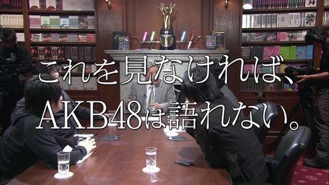 【AKB48】2012年以降で「これだけは見とけ」ってライブDVD