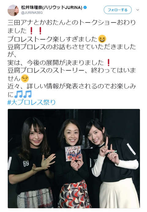 【AKB48G】「劇団れなっち」落選メンバー=「豆腐プロレス」続編出演メンバーという風潮