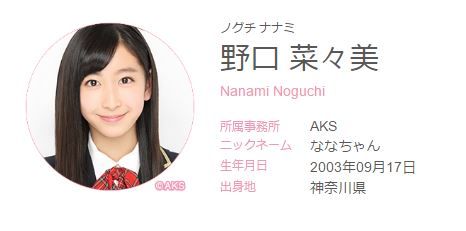 【AKB48】16期研究生の野口菜々美が活動辞退