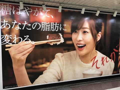 【からだすこやか茶W】コカ・コーラ社の本気の宣伝はやはり凄かった【HKT48・指原莉乃】