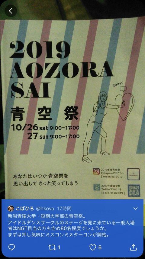 【意味不明】NGTヲタ「新潟の学園祭に出演したNGT48の観客数80人はデマだ」←反論で出した画像が謎過ぎるw