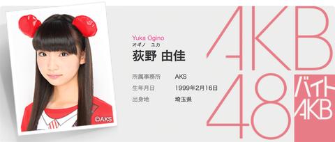 【悲報】NGT48荻野由佳、ドラフトオーディション時に彼氏がいた模様