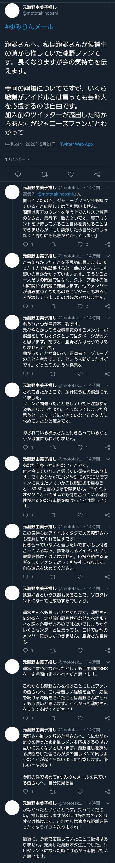【悲報】STU48瀧野由美子ヲタ、長文でお気持ち表明www