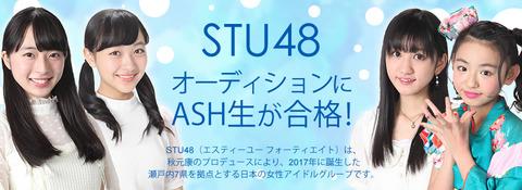 【AKB48G】秋元関連Gにアクターズスクール広島出身者多過ぎだろ【坂道G】