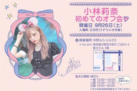 【元NMB48】小林莉奈さん、初めてのオフ会が入場料2万円wwwwww