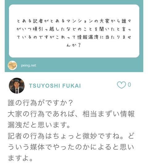 【NGT48暴行事件】元産経記者「大家さんから話を聞いて太野さんが不正なことをしていないことを確認した」→弁護士「大家が第三者に情報漏洩したら大問題」