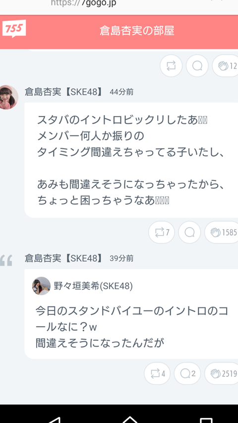 【SKE48】劇場公演で厄介ヲタが意味不明なコールを入れ妨害、メンバー達がSNSでヲタにブチギレ