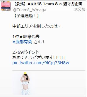 【AKB48】チーム8マガジングラビア企画、中部エリアは服部有菜が1位通過!