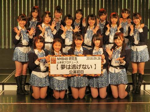 【NMB48】菖蒲まりんが研究生の「夢は逃げない」初日公演を実況