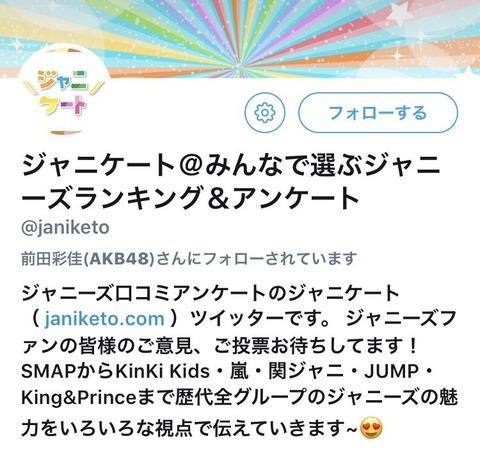 【悲報】AKB48、16期前田彩佳、うっかり本垢でジャニーズをフォローしてしまう