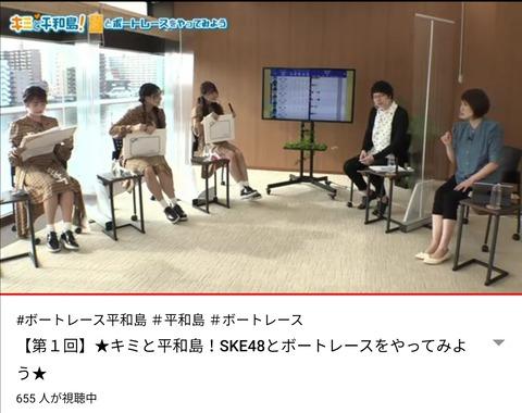 【SKE48】惣田紗莉渚さんと若手No.1の青海さんがボートレースの予想配信をしてるのに視聴者が少ないんだが