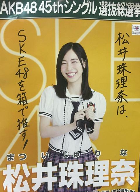 【SKE48】松井珠理奈って普段なにやってるの?