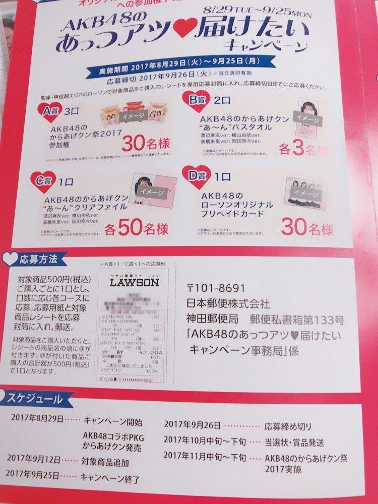 【AKB48】まゆゆ×からあげクンスペシャルコラボ実現!8月29日発売!【渡辺麻友】
