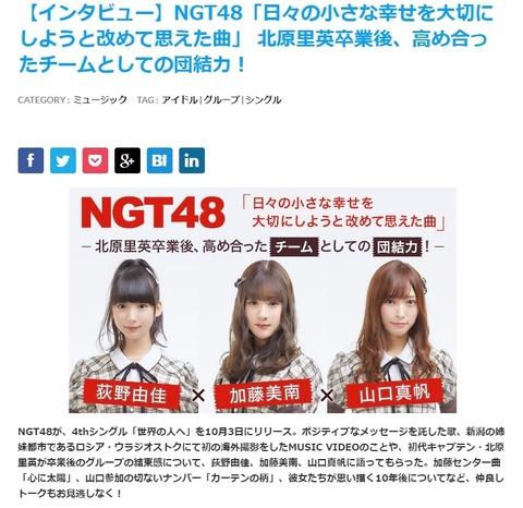 【AKB48G】いつの間にかNGT48がグループ人数最少な件