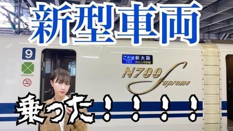 【悲報】元SKE松井玲奈さん、新幹線移動はグリーン車
