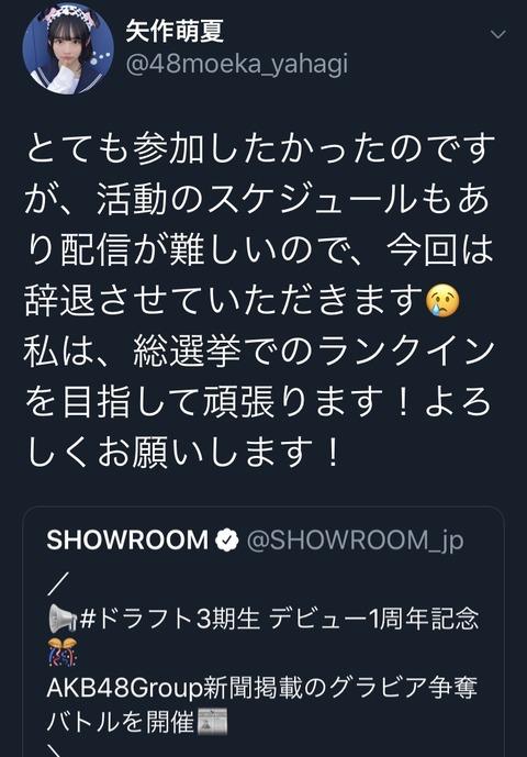 【悲報】AKB48矢作萌夏ちゃん、ドラ3グラビア争奪戦を辞退・・・
