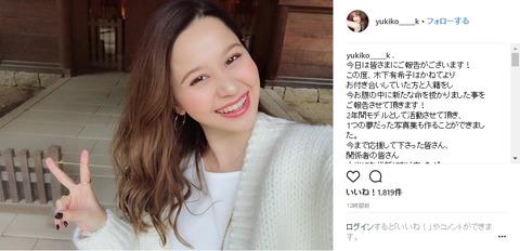 【元SKE48】木下有希子が結婚&妊娠を発表「毎日幸せな気持ちでいっぱいです」