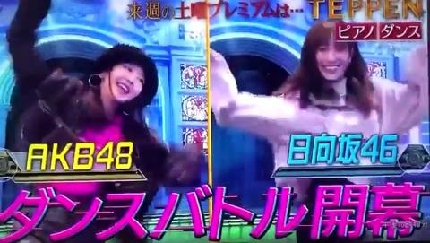 AKB48と日向坂46が地上波ゴールデンタイムで ダンス対決www