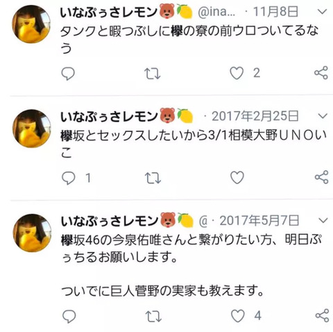 【悲報】坂道G「一部のファンの方によるメンバーへのストーカー行為が確認されております」【乃木坂46・欅坂46・日向坂46】
