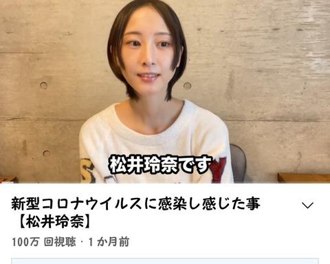 【祝】元SKEの絶対的エース松井さんのYouTube動画が100万再生突破する