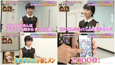 【朗報】本田望結さん、矢吹奈子の写真を2000枚収集するガチオタ【IZ*ONE】